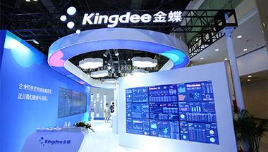 中国信息化百人会走进金蝶 共话产业互联网未来